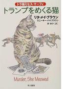 トランプをめくる猫 (ハヤカワ・ミステリ文庫 トラ猫ミセス・マーフィ)(ハヤカワ・ミステリ文庫)