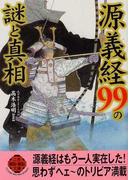 源義経99の謎と真相 (二見WAi WAi文庫)