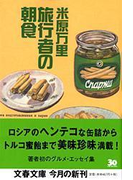 旅行者の朝食 (文春文庫)(文春文庫)