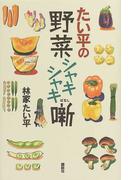 たい平の野菜シャキシャキ噺