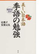 美しい日本語季語の勉強 厳選季語225