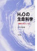 H2Oの生命科学 細胞生命のしくみ