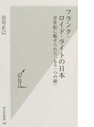 フランク・ロイド・ライトの日本 浮世絵に魅せられた「もう一つの顔」 (光文社新書)(光文社新書)