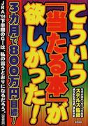 こういう「当たる本」が欲しかった! 3カ月で800万円目標! 当印