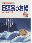 日蓮宗のお経 (わが家の宗教を知るシリーズ)