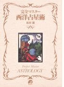 完全マスター西洋占星術 1