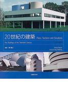 20世紀の建築 Plans,sections and elevations