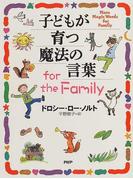子どもが育つ魔法の言葉for the Family