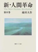 新・人間革命 第8巻