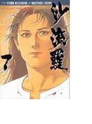 沙流羅 7 The legend of mother (ヤンマガKC)(ヤンマガKC)