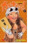 カンナさーん! 7 (クイーンズコミックス)(クイーンズコミックス)