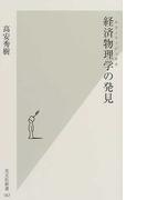 経済物理学の発見 (光文社新書)(光文社新書)