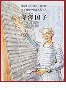 ユタ日報のおばあちゃん・寺沢国子 (海を渡った日本人)