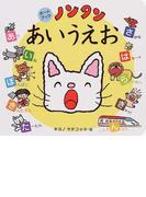ノンタンあいうえお (ボードブック)