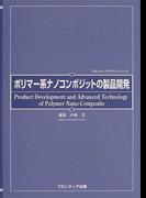 ポリマー系ナノコンポジットの製品開発 (フロンティアテクノシリーズ)