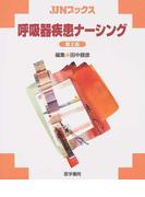 呼吸器疾患ナーシング 第2版 (JJNブックス)