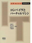 コンパイラとバーチャルマシン (IT Text)