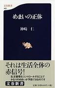 めまいの正体 (文春新書)(文春新書)