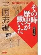NHKその時歴史が動いた コミック版 三国志編 (ホーム社漫画文庫)(ホーム社漫画文庫)