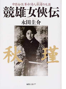競雄女俠伝 中国女性革命詩人秋瑾の生涯