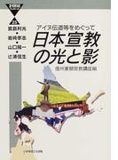 日本宣教の光と影 アイヌ伝道等をめぐって (21世紀ブックレット)