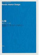 北欧インテリア・デザイン (太陽レクチャー・ブック)