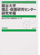 竜谷大学矯正・保護研究センター研究年報 No.1(2004) 特集 改正少年法の検証