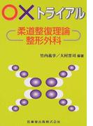 ○×トライアル柔道整復理論・整形外科