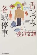 舌つづみ各駅停車 (グルメ文庫)(グルメ文庫)