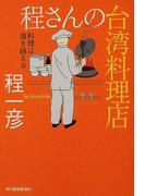 程さんの台湾料理店 料理は海を越える (グルメ文庫)(グルメ文庫)
