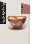 魯山人の食卓 (グルメ文庫)(グルメ文庫)