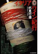 イタリアワイン紀行 (グルメ文庫)(グルメ文庫)