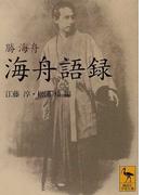 海舟語録 (講談社学術文庫)(講談社学術文庫)