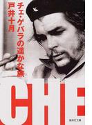 チェ・ゲバラの遙かな旅 (集英社文庫)(集英社文庫)