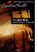 マン島の黄金 (ハヤカワ文庫 クリスティー文庫)(クリスティー文庫)