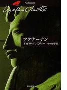 アクナーテン (ハヤカワ文庫 クリスティー文庫)(クリスティー文庫)