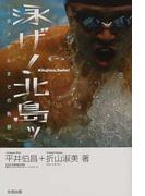 泳げ!北島ッ 金メダルまでの軌跡