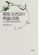 環境・公害法の理論と実践 牛山積先生古稀記念論文集