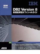 DB2 Version 8新機能解説オフィシャルガイド