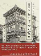 東京下町たゝずみの家々 より道みち草まわり道