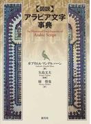 〈図説〉アラビア文字事典