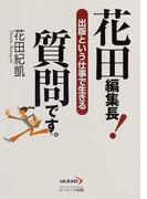 花田編集長!質問です。 出版という仕事で生きる