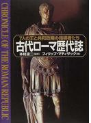 古代ローマ歴代誌 7人の王と共和制期の指導者たち