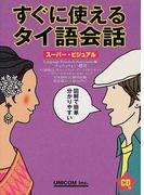 すぐに使えるタイ語会話 スーパー・ビジュアル
