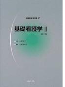 基礎看護学 第2版 2 (明解看護学双書)