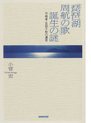 「琵琶湖周航の歌」誕生の謎 作曲者・吉田千秋の遺言