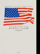 アメリカナイゼーション 静かに進行するアメリカの文化支配