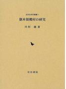 旗本領郷村の研究 (近世史研究叢書)