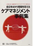 自立をはかり尊厳を支えるケアマネジメント事例集 日本版成人・高齢者用アセスメントとケアプラン〈財団方式〉