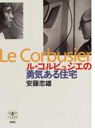 ル・コルビュジエの勇気ある住宅 (とんぼの本)